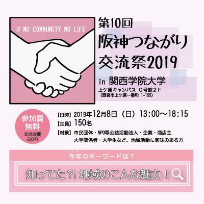 第10回 阪神つながり交流祭2019 in 関西学院大学
