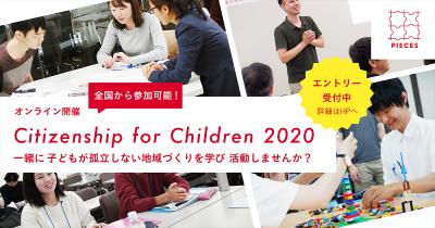 """""""Citizenship for Children""""  2020年度の参加者募集スタート!"""