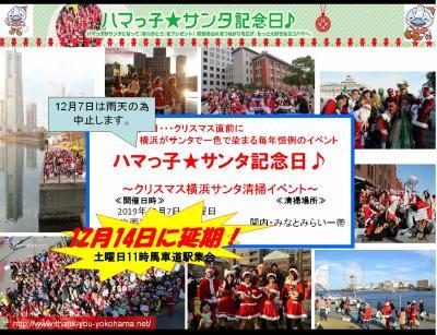 ■12/14 横浜サンタ清掃「ハマっ子☆サンタ記念日♪」開催です。