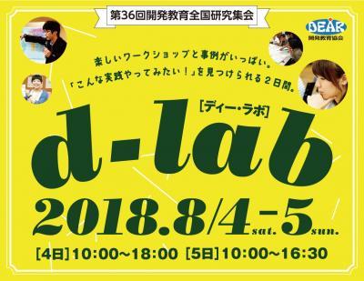 d-lab2018(第36回開発教育全国研究集会)
