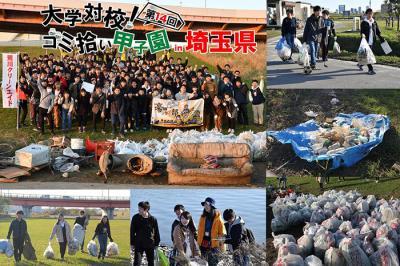 ガクチカに使える!地域貢献と環境改善につながる「ゴミ拾いイベント in...