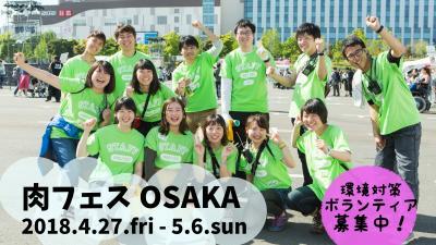 4月27日〜5月6日【肉フェスOSAKA】環境対策ボランティア