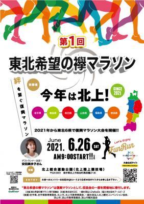 希望の襷マラソン、ボランティア募集!!
