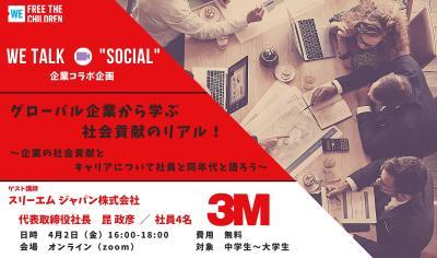 "WE Talk ""SOCIAL"" 企業コラボ企画「グローバル企業から学ぶ社会貢献のリ..."