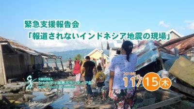 緊急支援報告会「報道されないインドネシア地震の現場」