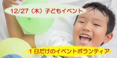 4~9歳の子ども向け 参加型演劇イベント     ボランティアさん急募!大...