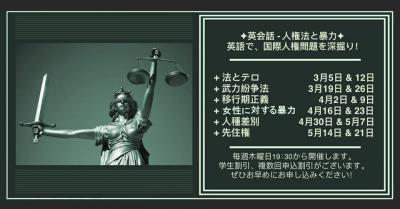 【英会話講座】20 年3月5日~5月21日 (春・2020)ー 人権法と暴力