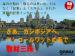 6/26 【無料説明会】カンボジア/フィリピン/ミャンマーで記者修行