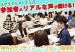 【参加者のリアルな声が聞ける!】海外ボランティア・インターン説明会!