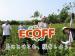 【春休み】宇宙センターがある「種子島」で農業ボランティアしよう!
