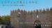 エルサレムの暮らしを知る ~聖なる土地の素顔と課題~