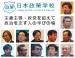 日本政策学校 ボランティア募集