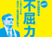 【初来日!陳光誠講演会 in 京都】「不屈力」-亡命から5年 盲目の人権活...