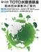 TOTO水環境基金 第12回助成団体募集