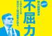【初来日!陳光誠講演会 in 徳島】「不屈力」-亡命から5年 盲目の人権活...