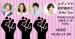 【イベント】6月8日(金)「メディアで起き始めた#Me Too 声をあげられる...