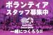 アースデイ東京2019ボランティアスタッフ募集!