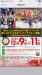 12/9,10,11に開催される熊本復興イベントのボランティア運営スタッフを...