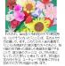 令和2年豪雨の避難所(人吉)に、折り紙の花で飾った励ましの色紙をお届...