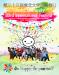 第33回東北大学国際祭りボランティア募集