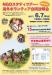 【6/7 東京開催!】全国NGOスタディツアー・海外ボランティア合同説明会
