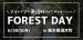 アウトドアと英語好きのためのイベント FOREST DAY
