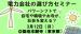 3/12 電力会社の選び方セミナー「パワーシフト!〜自宅や職場やお寺の...