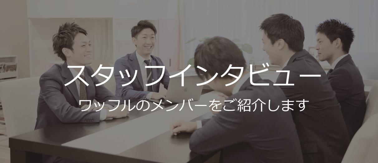 スタッフインタビューへ