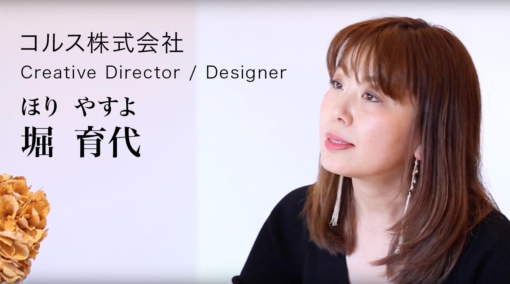 コルス株式会社 Creative Director / Designer 堀 育代 ホリ ヤスヨ
