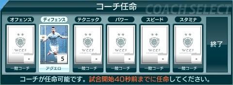 3-1_A_WCCF1516_1002143718