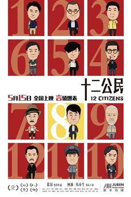 十二公民完整版下载高清