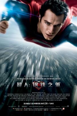 超人:钢铁之躯/钢铁之躯/超人:钢铁英雄完整版下