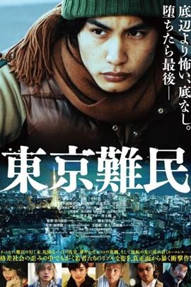 东京难民完整版下载高清
