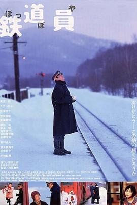 铁道员完整版下载高清