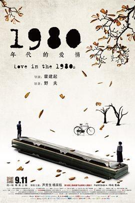 1980年代的爱情完整版下载高清
