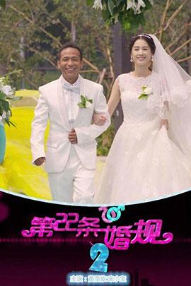 第22条婚规2_演员表_剧情介绍