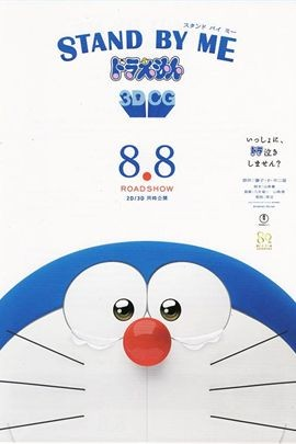 哆啦A梦:伴我同行完整版下载高清