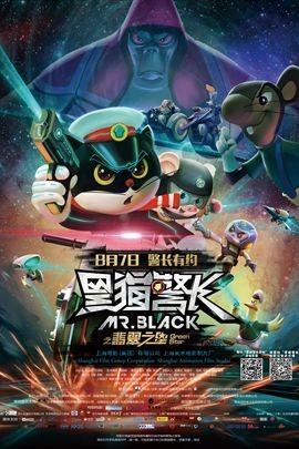 黑猫警长之翡翠之星完整版下载高清