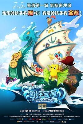 摩尔庄园2海妖宝藏完整版下载高清