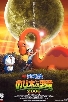 哆啦A梦:大雄的恐龙完整版下载高清