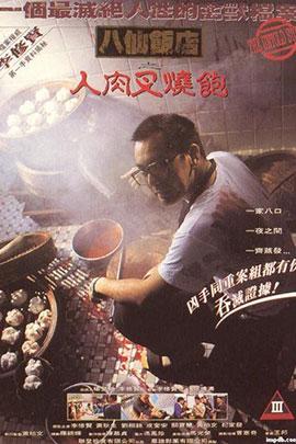 八仙饭店之人肉叉烧包完整版下载高清