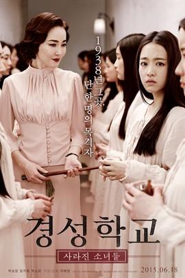 京城学校:消失的少女们完整版下载高清