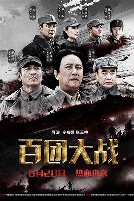 百团大战完整版下载高清