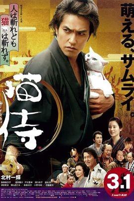 猫侍 前往南之岛/猫侍 剧场版2