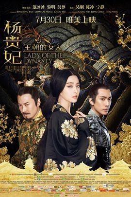 王朝的女人·杨贵妃完整版下载高清