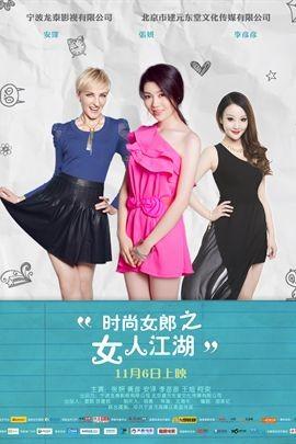时尚女郎之女人江湖迅雷下载中英双字_豌豆糕
