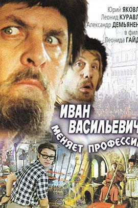 """伊凡""""雷""""帝:回到未来/伊万·瓦西里耶维奇换"""