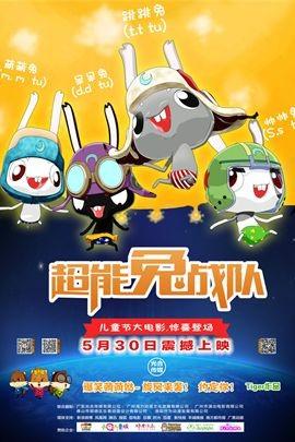 超能兔战队完整版下载高清