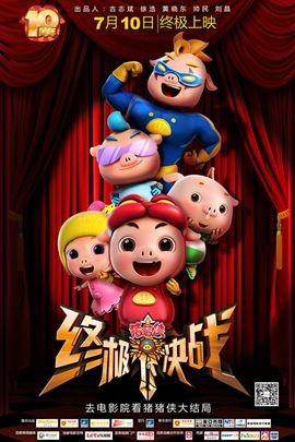 猪猪侠之终极决战完整版下载高清