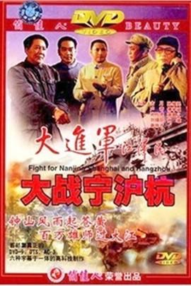 大进军大战宁沪杭完整版下载高清
